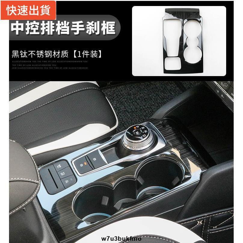 【現貨特價】福特 FORD 19-20年 MK4 FOCUS 排檔框 排檔裝飾框 中控面板 排檔座飾板 黑鈦拉絲 S