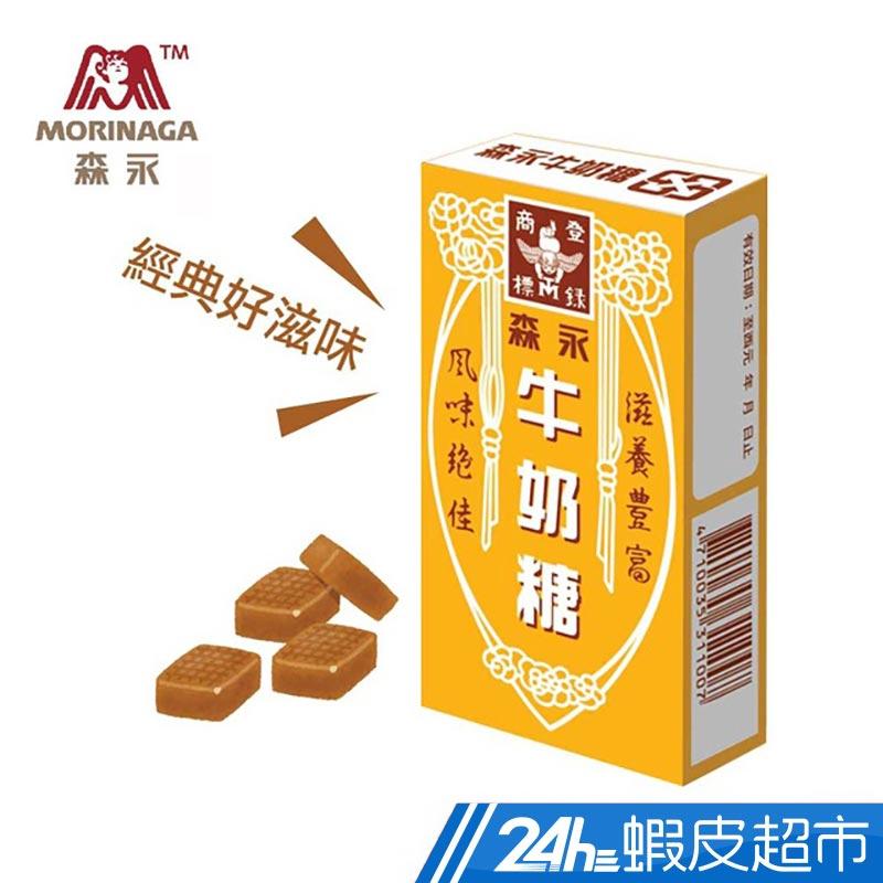 台灣森永製菓 經典原味 盒裝牛奶糖 100年的好味道 大人小孩最愛零食 蝦皮24h 現貨