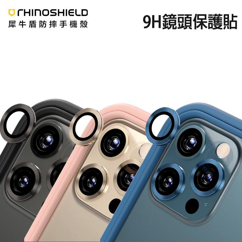 犀牛盾 i12 9H鏡頭玻璃保護貼 iPhone 11/12 Pro Max Mini 鏡頭框