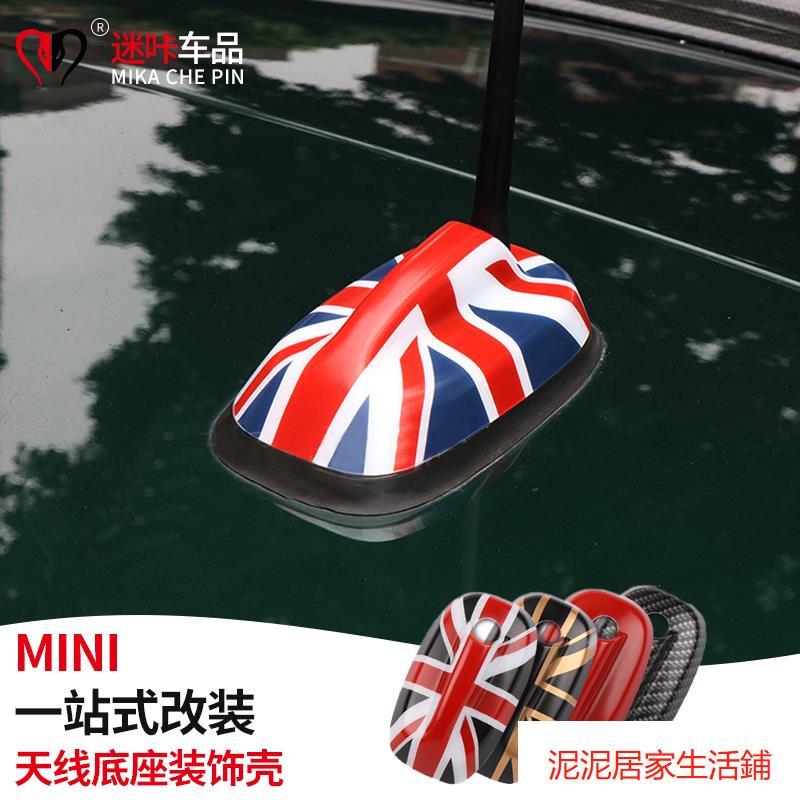 【特價】mini迷妳cooper天線底座裝飾貼殼F55F56改裝車頂oneplus【泥泥居家生活鋪】