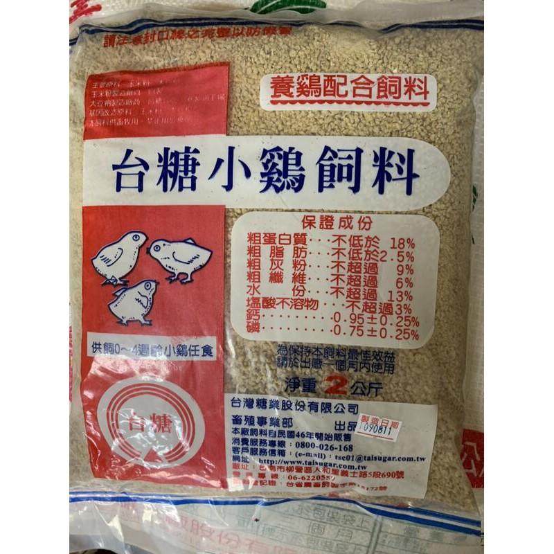 台糖 小雞飼料 福有 高熱能 配方飼料 2kg 另售大.中.小雞飼料.鴨飼料 蛋雞飼料