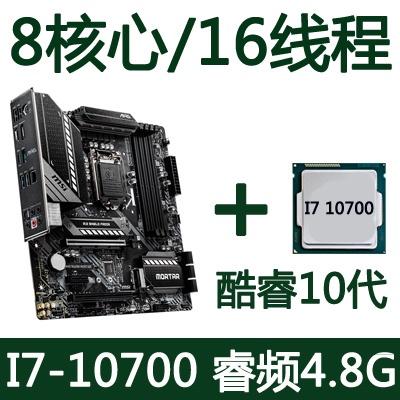裝機精選~Intel/英特爾I7 10700 10代超I7 9700八核散片CPU處理器主機板套裝