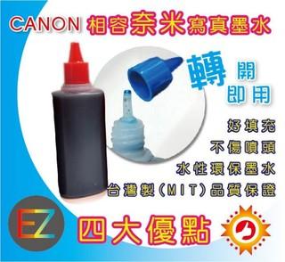 【含稅】CANON 100cc 紅色 奈米寫真 補充墨水 填充墨水 741/ 746 適用雙匣 MX457 /  MX527