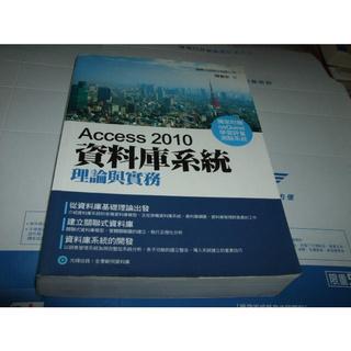老殘二手書 Access 2010 資料庫系統 理論與實務 陳會安 沒CD 旗標 9789574429233 南投縣