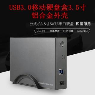 自動休眠硬碟外接盒3.5寸USB3.0移動硬盤座SATA串口免工具支持8TB 基隆市