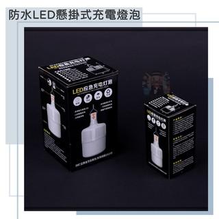 《大信百貨》防水LED懸掛式充電燈泡 7W 24W LED燈泡 360度立體 智能充電懸掛式LED燈泡