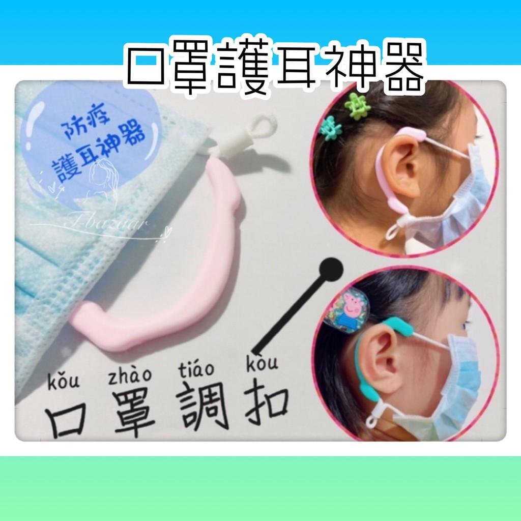 ⭐台灣現貨⭐ 口罩減壓 口罩神器 口罩耳朵減壓 口罩護耳 護耳神器 口罩耳套 多色可選 矽膠 男女皆宜 可重複清洗