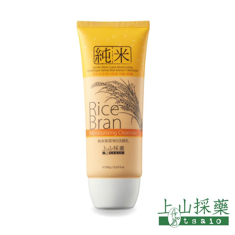 【tsaio上山採藥】純米保濕淨白洗顏乳100g