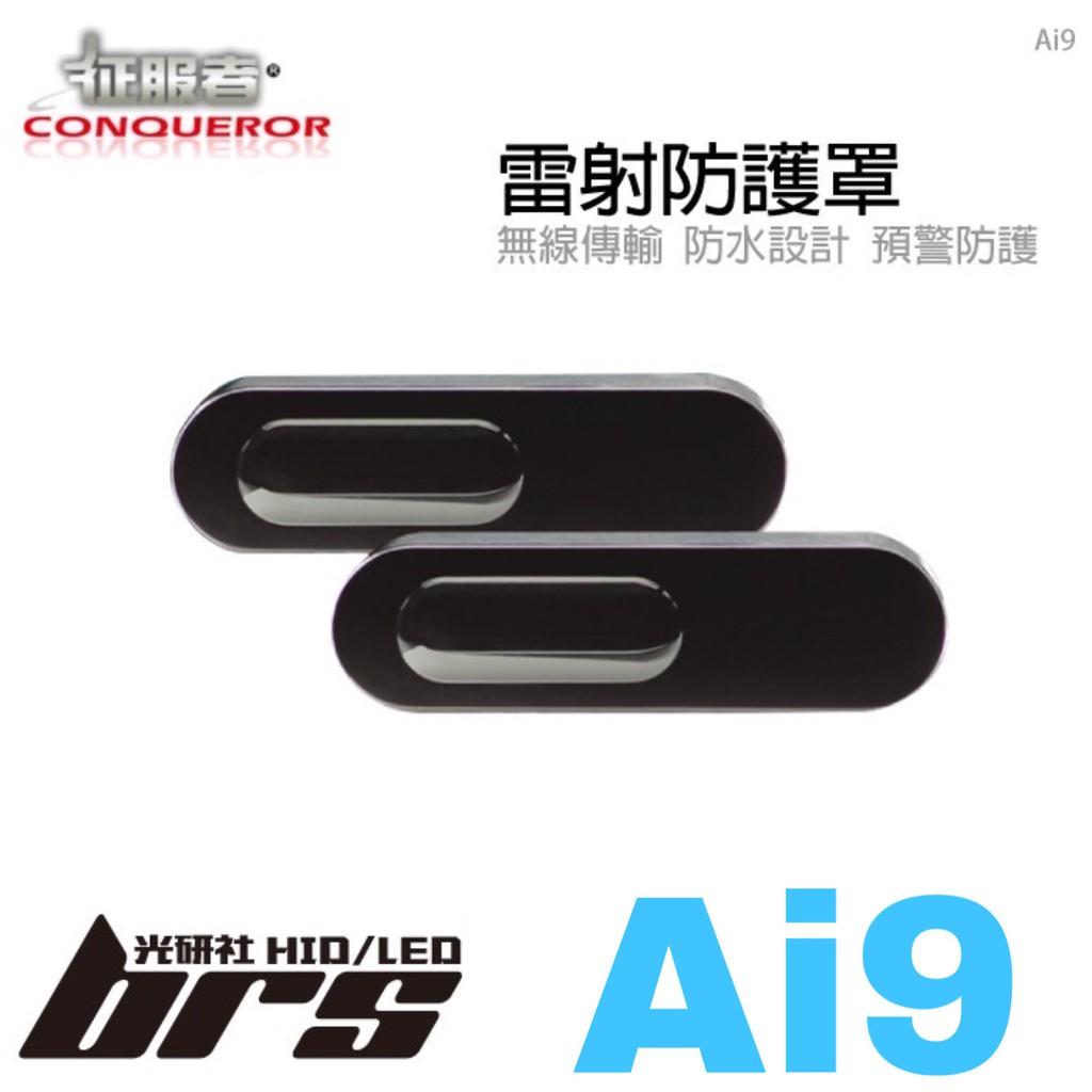 征服者 Ai9 雷射防護罩 GPS測速器 體積小巧 極致防護 現貨 免運