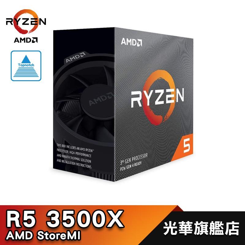 AMD Ryzen 5 3500X 6核 6緒 3.6 GHz【全新公司貨】 超微 R5 3500X