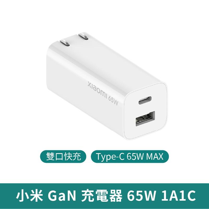 小米 GaN 氮化鎵充電器 1A1C 65W【台灣現貨 免運】充電頭 蘋果 安卓 快充 可充筆電 小米有品