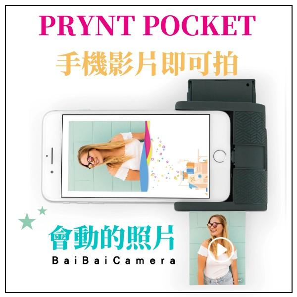 PRYNT POCKET 會動的照片 手機影片 即可拍 打印機