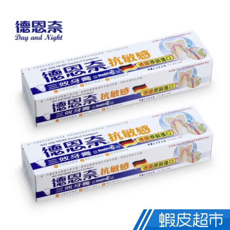 德恩奈 抗敏感三效牙膏 130g 2入 蝦皮直送 現貨