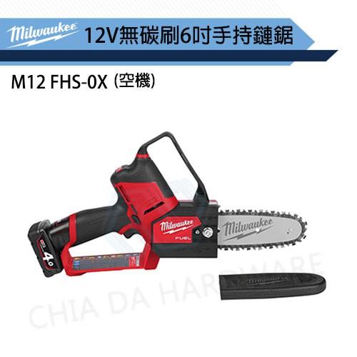 〚家大五金〛美沃奇 Milwaukee 12V鋰電無碳刷6吋手持鏈鋸機 M12 FHS-0X (空機)