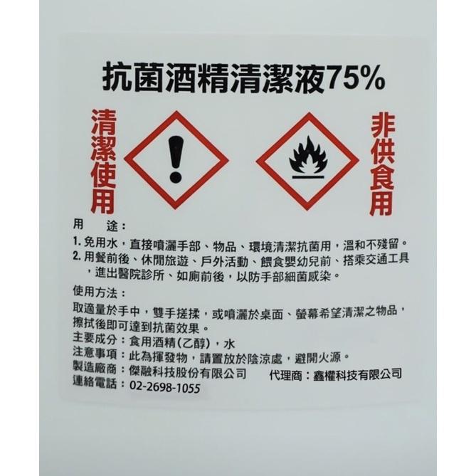 75%抗菌酒精一桶4公升(1加侖) / 食用級酒精清潔液【一箱5桶裝】【現貨供應】防疫用品