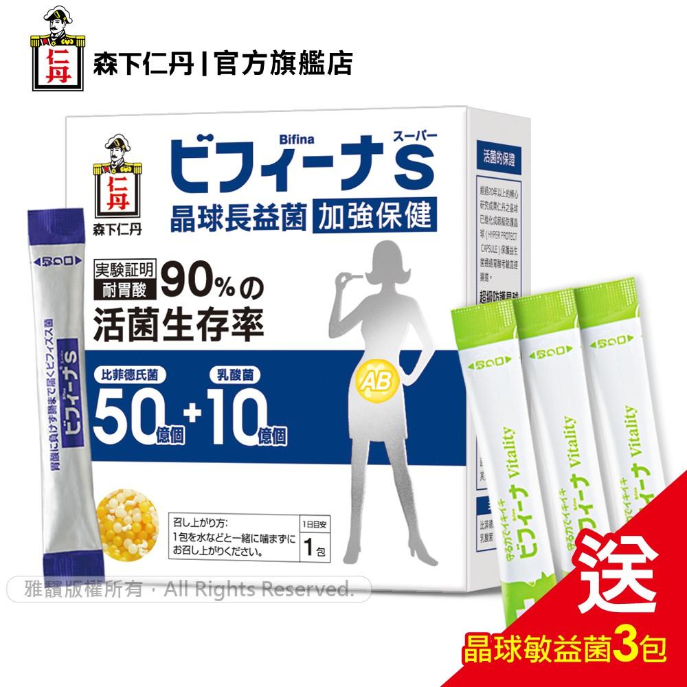 森下仁丹|晶球長益菌 加強保健(30包/盒)|官方旗艦店|限時贈敏3包
