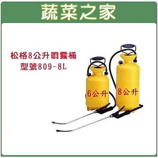 【蔬菜之家007-B16】松格8公升噴霧桶(型號809-8L) 彰化縣