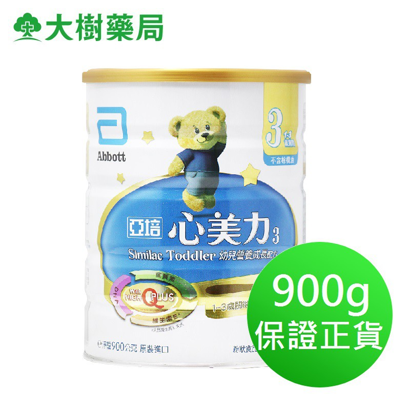 亞培 心美力 3號成長奶粉High Q Plus(新升級) 900g/1700g罐 保證公司貨 大樹