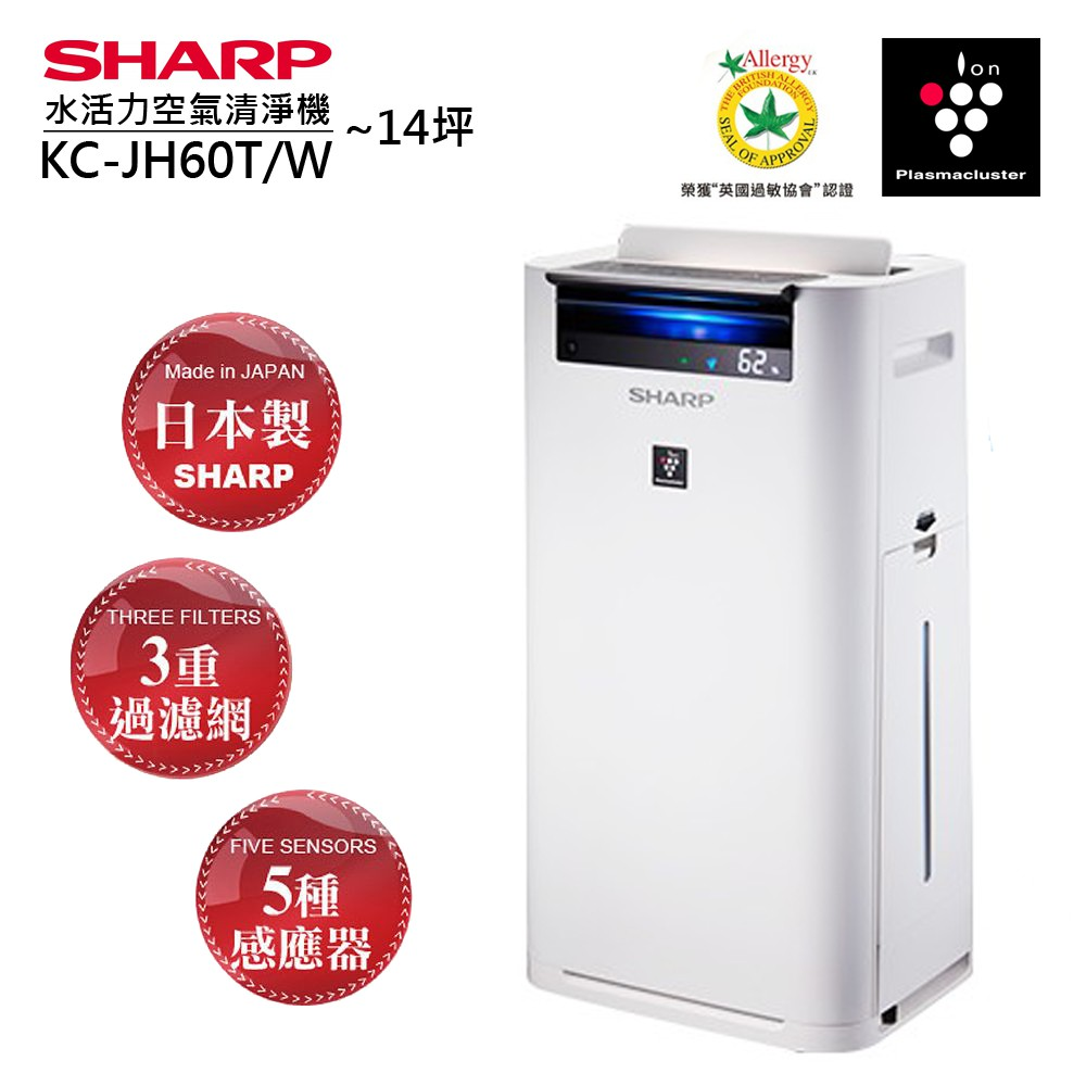 SHARP 夏普 14坪 水活力空氣清淨機 KC-JH60T 公司貨 日本製【私訊再折】