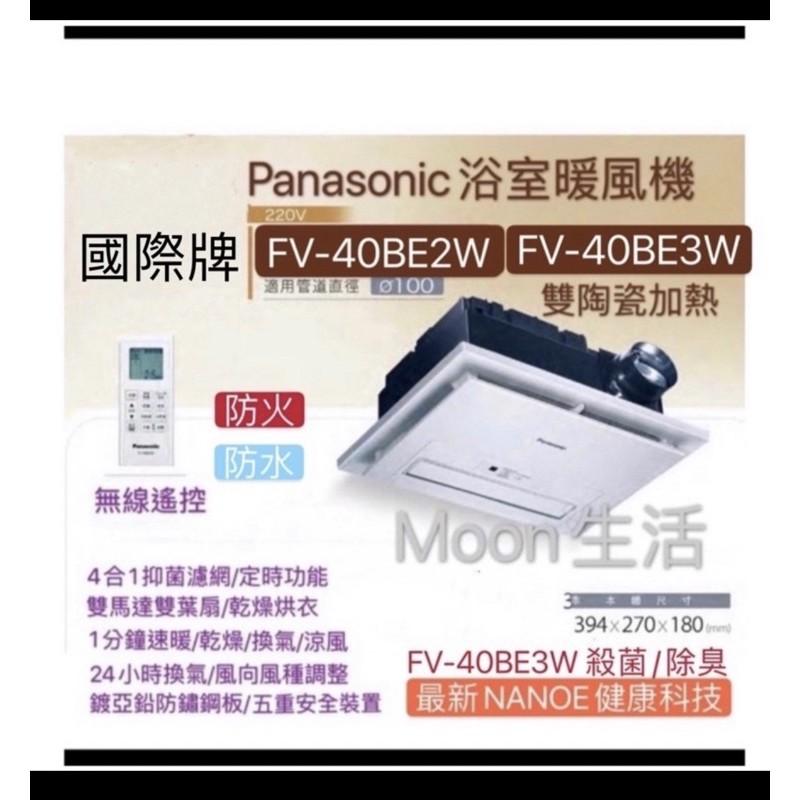 全新到貨/國際牌Panasonic浴室暖風機 1分鐘速暖40BE2W/3W陶瓷加熱暖風機 無線遙控 FV-40BE3W