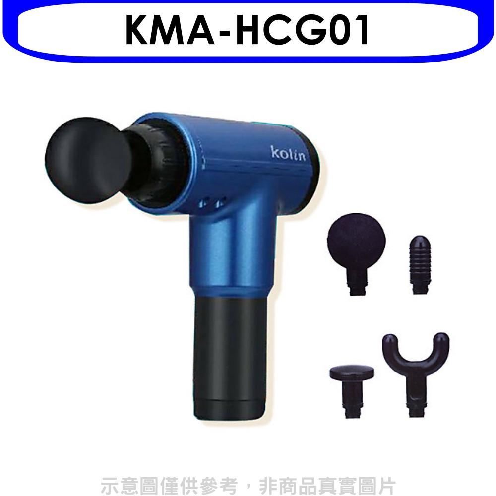 歌林【KMA-HCG01】肌肉放鬆筋膜槍按摩槍 分12期0利率