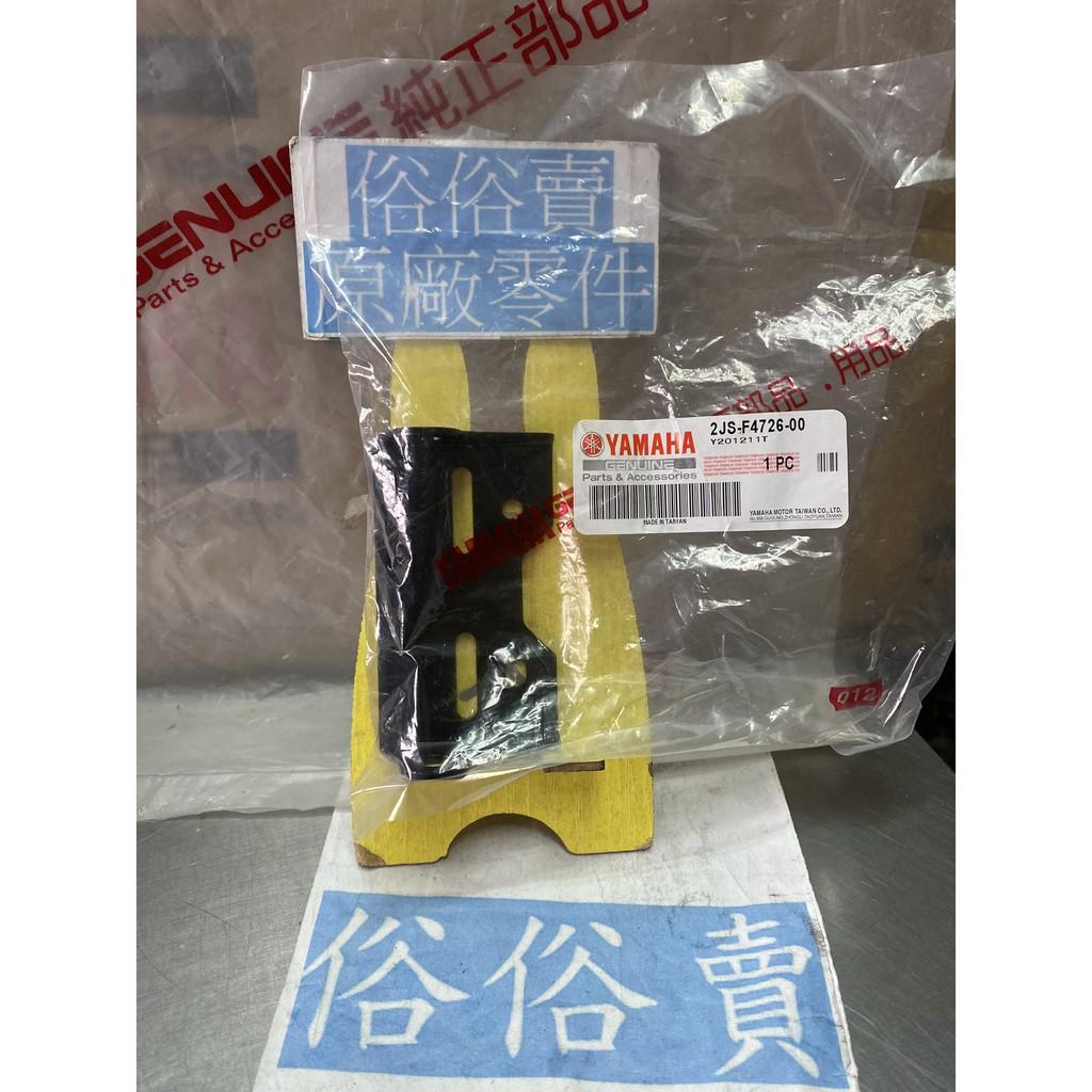 俗俗賣YAMAHA山葉原廠 座墊活葉 BWS R 四代 新勁戰 坐墊連接器 活頁 葉片 料號:2JS-F4726-00