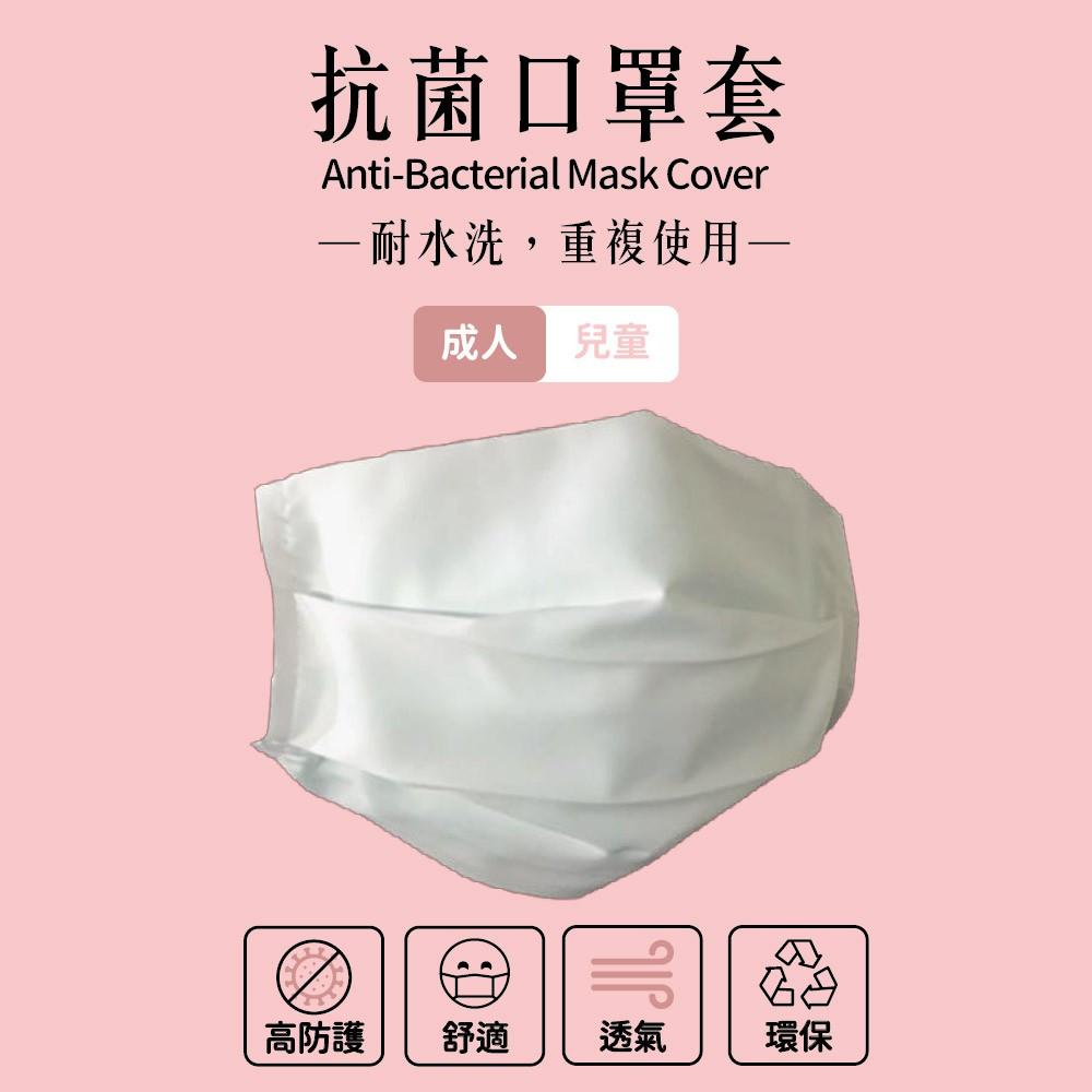 防潑水透氣濾菌白色口罩套/2入/1組12月社群快閃日