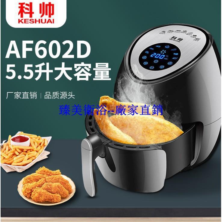 台灣科帥AF602廠家直銷空氣炸鍋觸摸110V屏智能電炸鍋無油煙多功能薯條機