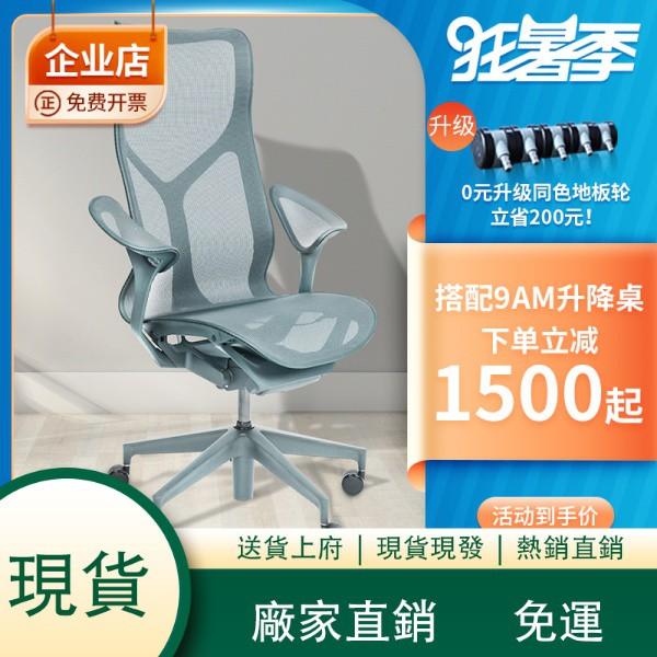 🤝【精品老闆椅】赫曼米勒herman miller cosm人體工學椅辦公椅家用轉椅高靠背椅子