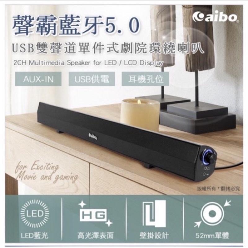 我最便宜!!隨便賣!aibo藍牙 USB單件式劇院環繞喇叭 LA-BT-L600XP