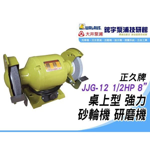 含稅【鋐宇泵浦技研館】正久牌 JJG-12 1/2HP 8吋 桌上型 強力 砂輪機 研磨機