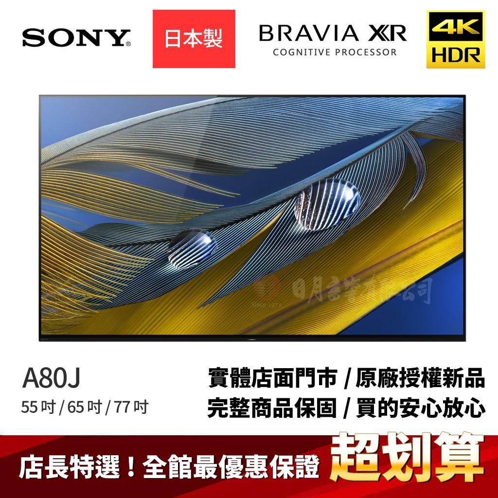 SONY A80J、BRAVIA XR、OLED、55 吋 | 65 吋 | 77 吋【4K】日月音響