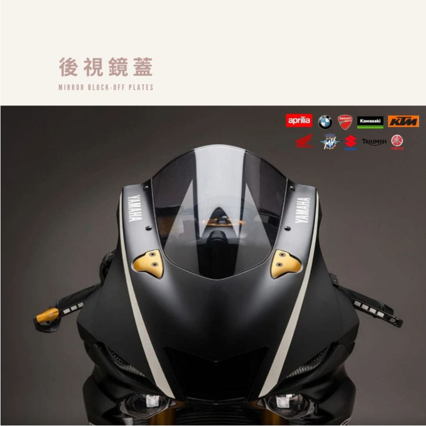 【LIGHTECH】YAMAHA R6/R1/TMAX 530-560 後視鏡蓋