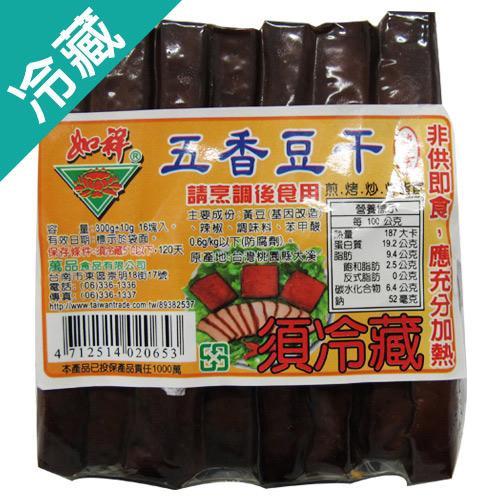 如祥五香豆乾300g/包【愛買冷藏】