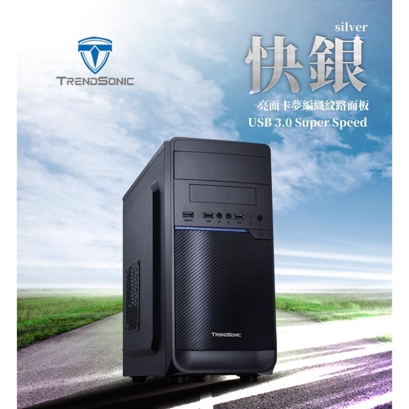 【可超取】TrendSonic翰欣 快銀 M-ATX 電腦機殼 可裝光碟機/USB3.0/便宜/小機殼