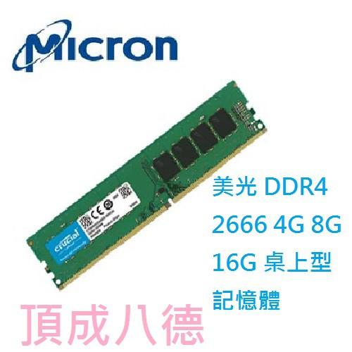 [現貨] Micron Crucial 美光 DDR4 2666 4GB 8GB 8G 16GB 16G 桌上型記憶體