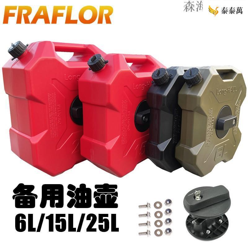 6公升 15公升 25L 加厚塑料汽車備用汽柴油箱 帶鎖具支架款油桶 戶外越野汽車油壺便攜6L 15L