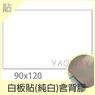 【耀偉】免運@白板貼含背膠-純白90x120 新北市