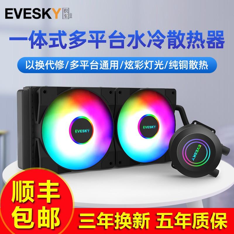 積至EVESKY 120/240一體式水冷散熱器套裝臺式電腦cpu水冷風扇