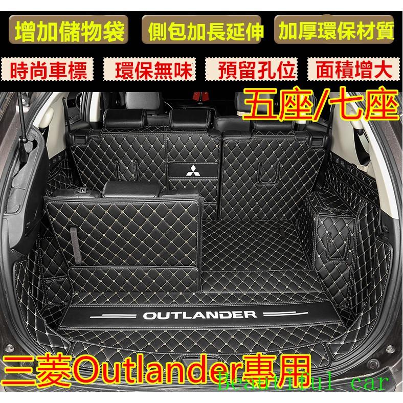 三菱Outlander後備箱墊 行李箱墊 尾箱墊 後車廂墊 歐藍德全包圍 三菱專用墊Outlander腳墊