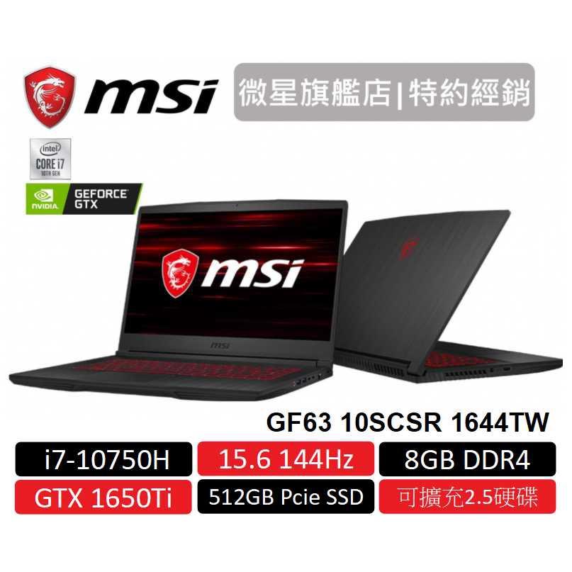 msi 微星 GF63 10SCSR 1644TW 電競筆電 十代i7/8G/512G/GTX1650Ti