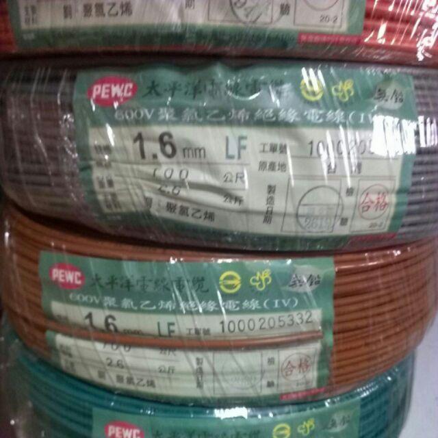太平洋1.6平方單芯線 時價商品-工程行請先詢價