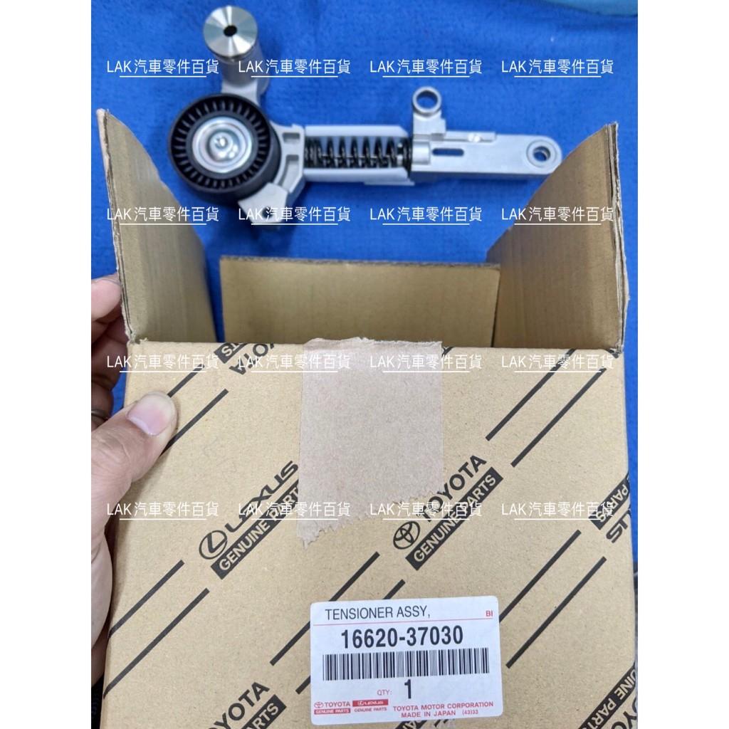 【LAK汽車零件百貨】TOYOTA 豐田 SIENTA 1.8 外皮帶自動調整器 16620-37030
