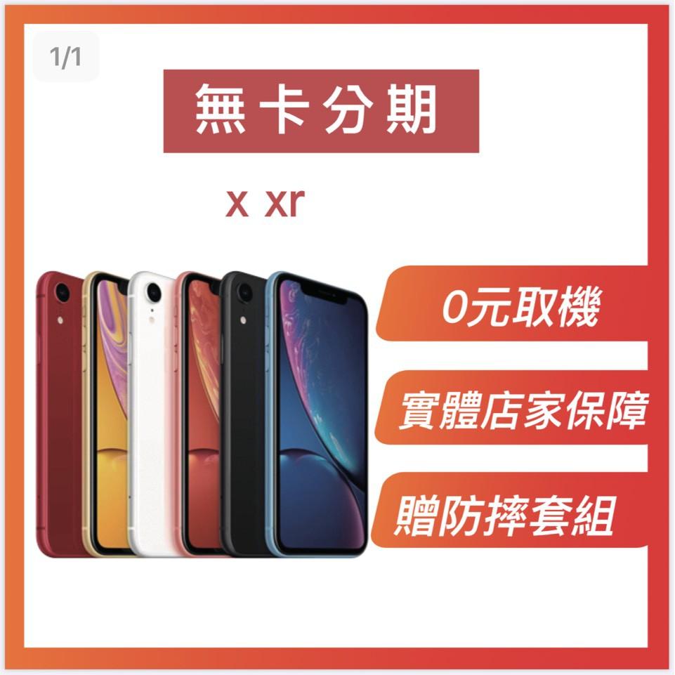 【 APPLE IPHONE 手機】X/XR 64G 128G 256G  5.8/6.1  二手機/分期/無卡