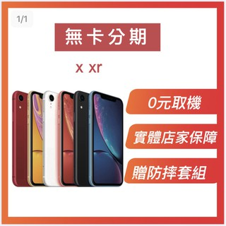 【 APPLE IPHONE 手機】X/ XR 64G 128G 256G  5.8/ 6.1  二手機/ 分期/ 無卡 臺中市