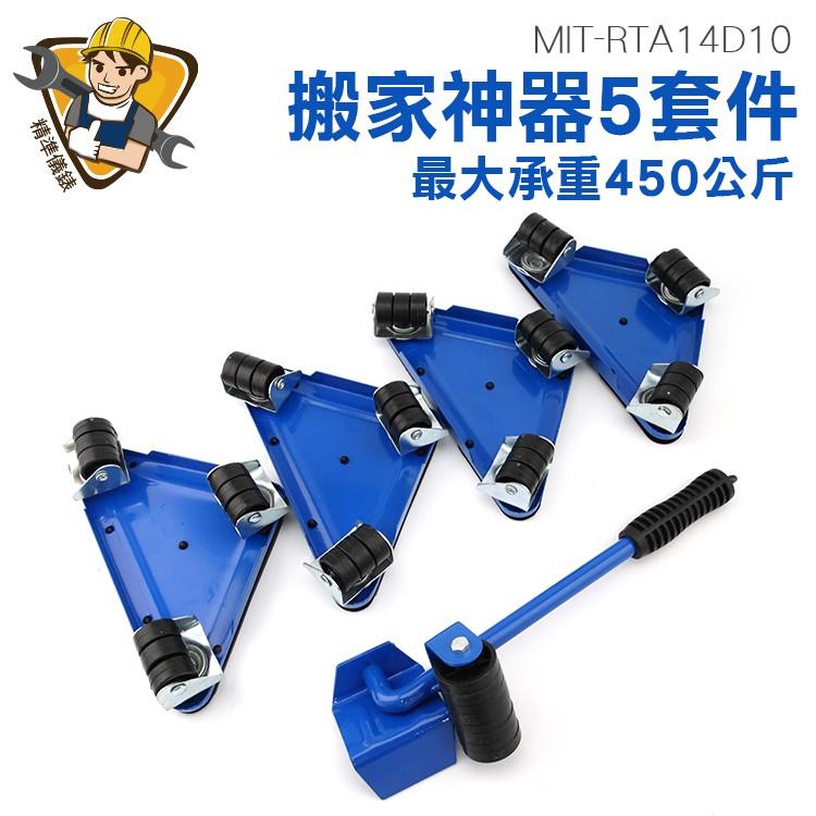 多功能搬家神器 省力搬家工具 重物移動工具 家具移動器 挪位神器 搬重器 MIT-RTA14D10