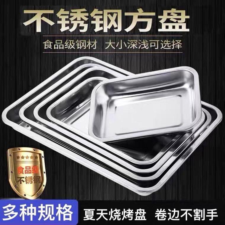 現貨 304不銹鋼方盤 茶盤 滴水盤 長方盤 自助餐盤 餃子托盤長方形大號深方盤家用飯店燒烤盤子不銹鋼茶盤瀝水蒸飯盤 2