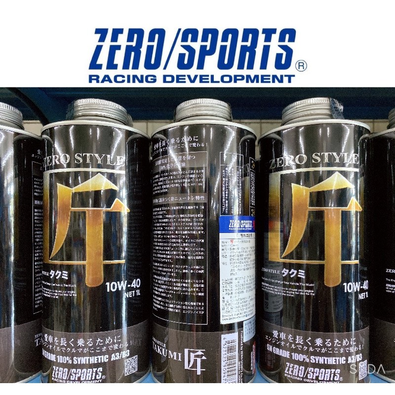 🆘下單即贈🆘日本原裝進口機油 匠ZERO/SPORT 10w40