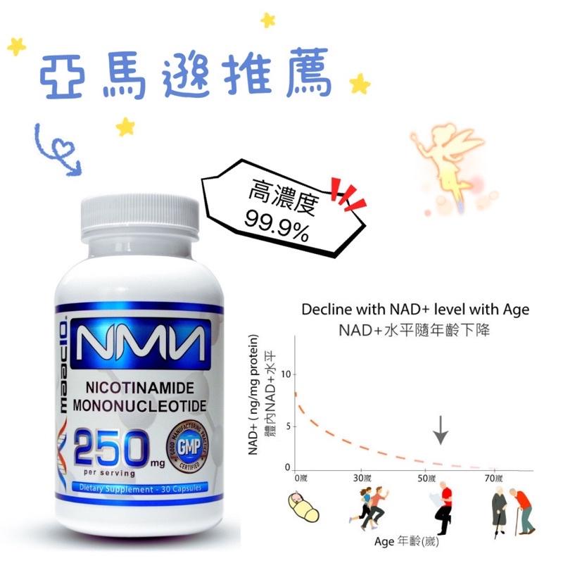 【美國進口】 NMN 250mg x 30粒 (β-煙酰胺單核苷酸)(增加NAD+)