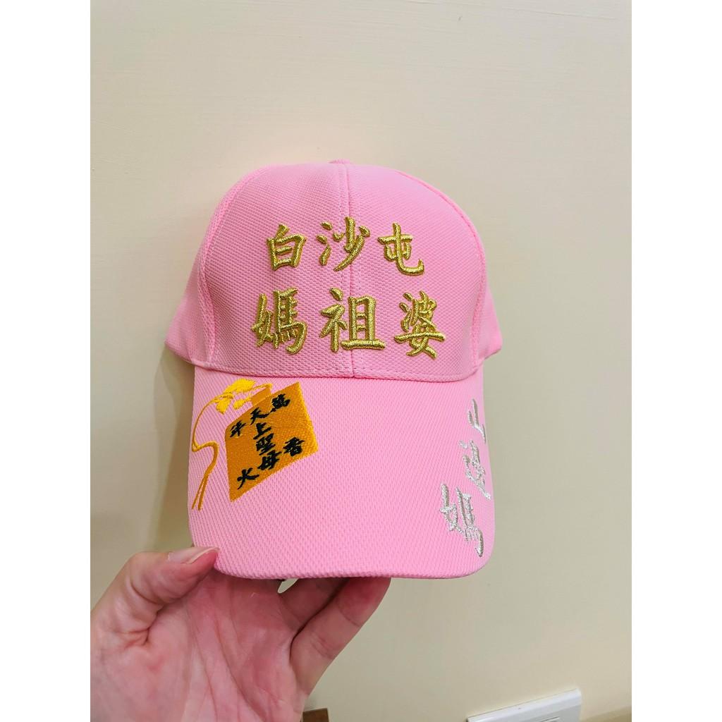 媽祖鴨舌帽 (媽祖加持超能量)媽祖文創 遮陽帽 白沙屯媽祖 大甲媽祖 山邊媽祖